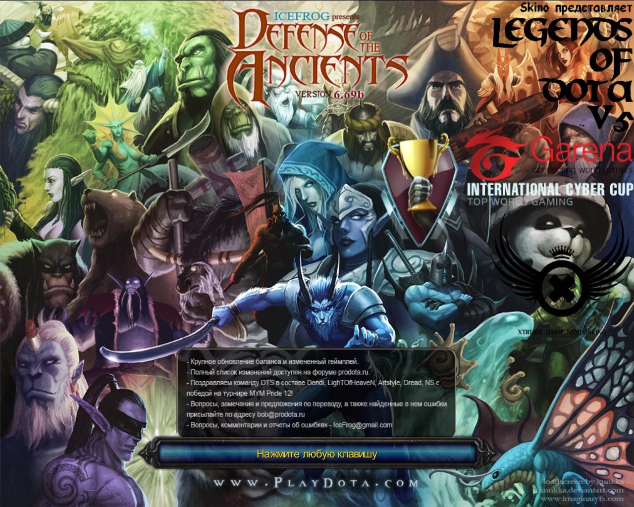 Warcraft 3 гайды dota