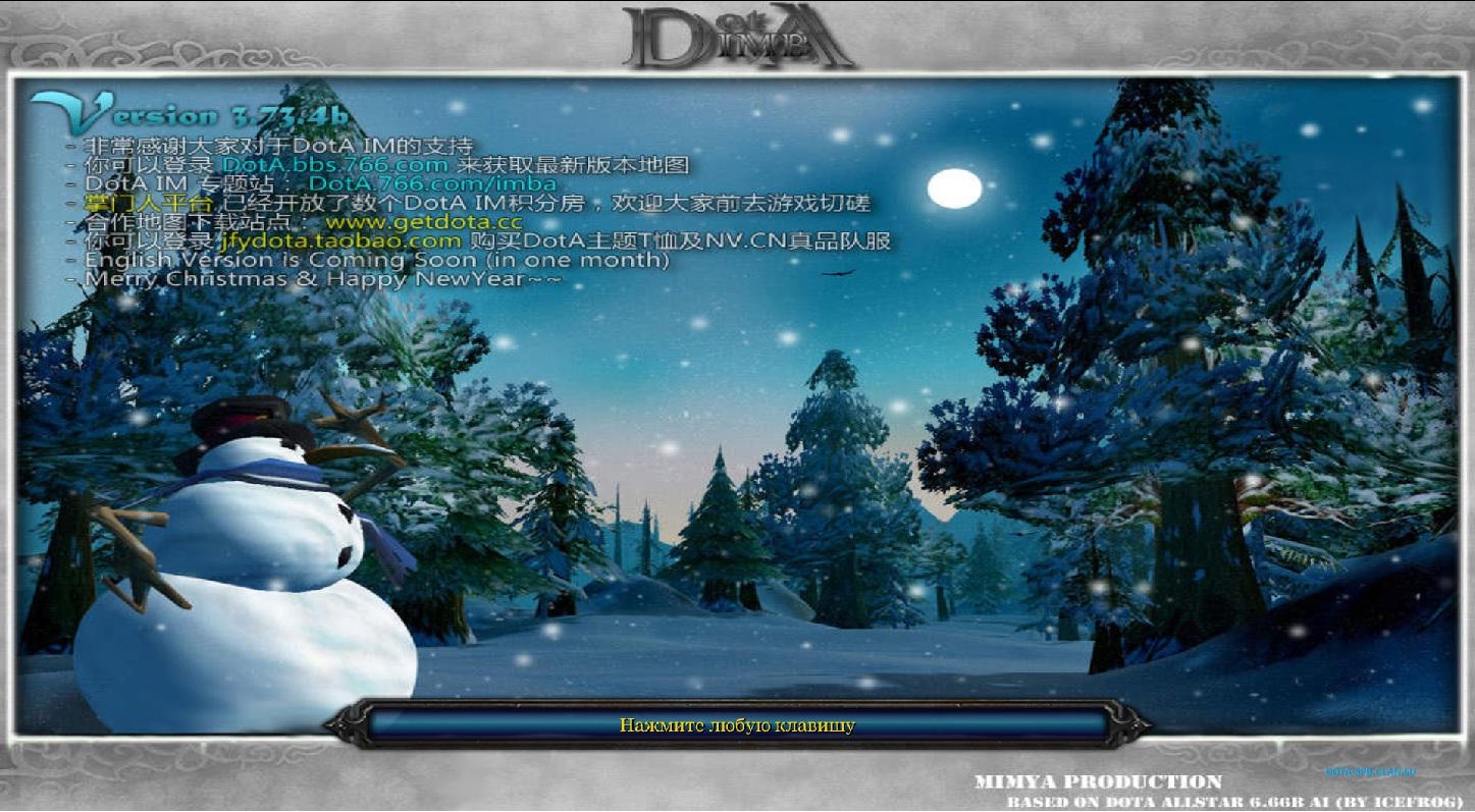 Карты для Frozen Throne